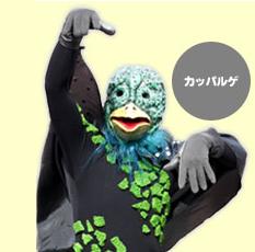 File:Godman - Monsters - Kappalge 2008 Small.png