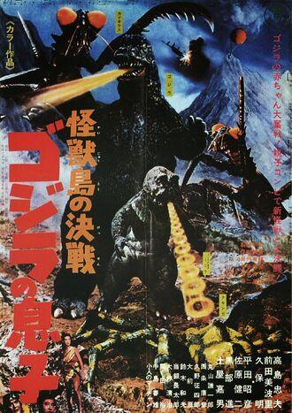 434px-Son of Godzilla 1967.jpg