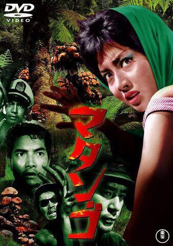 File:Japanese Matango DVD.jpg