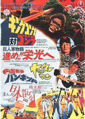 File:King Kong vs. Godzilla 1977 Toho Championship Festival Poster.jpg