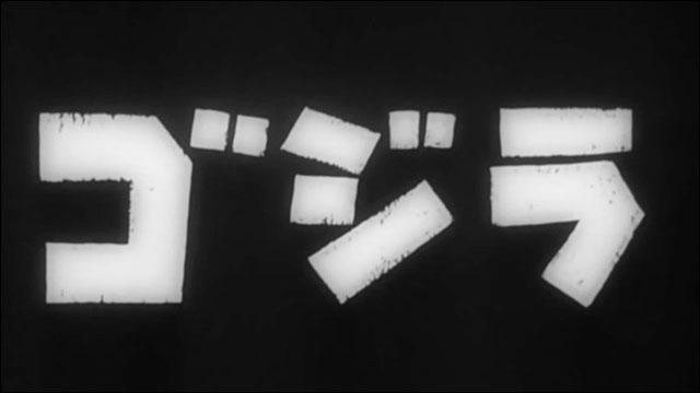 File:Godzilla 1954 Japanese Title Card.jpg