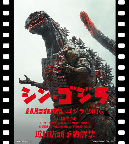 File:SHMA Godzilla 2016 Reveal Ad.jpg