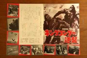 File:1973 MOVIE GUIDE - KING KONG ESCAPES TOHO CHAMPIONSHIP FESTIVAL PAGES 1.jpg