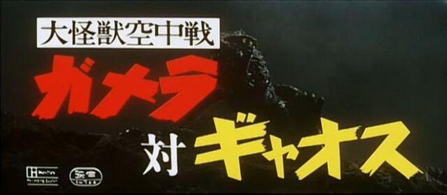 File:Gamera vs. Gyaos Japanese Title Card.jpg