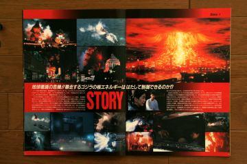 File:1995 MOVIE GUIDE - GODZILLA VS. DESTOROYAH PAGES 3.jpg