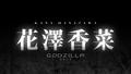Godzilla Monster Planet - Featurette - 00055