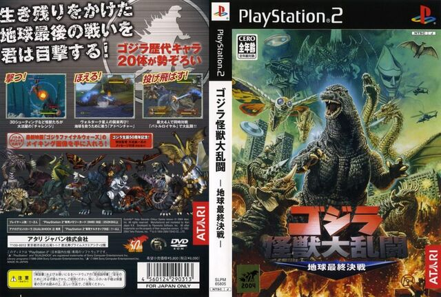 File:Japanese Godzilla Save The Earth PS2 Cover.jpg