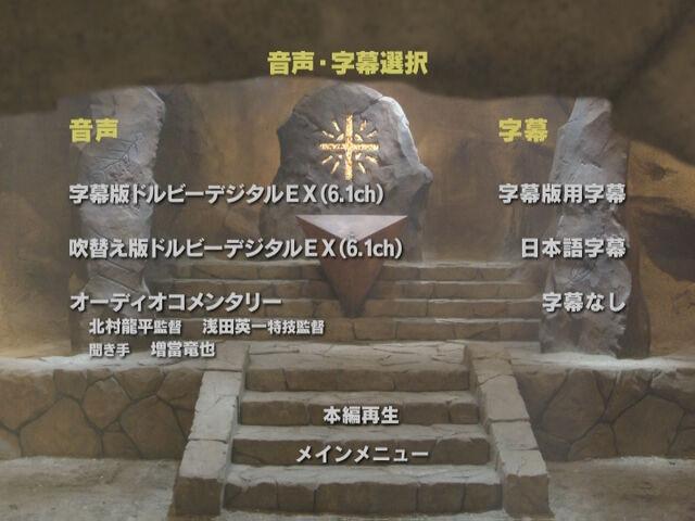 File:Toho-gfw3disc-extra4.jpg