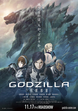Godzilla Planet of the Monsters - Cast and Goji Reveal Poster