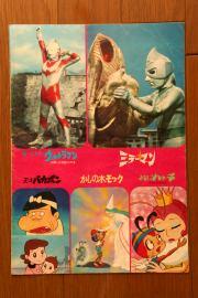 File:1972 MOVIE GUIDE - GODZILLA VS. GIGAN thin pamphlet BACK.jpg