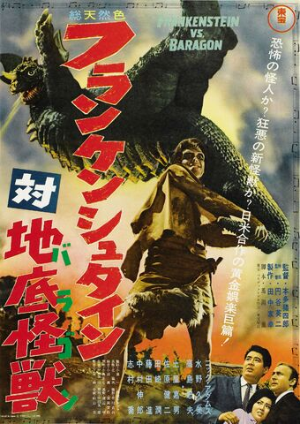 File:Frankenstein Conquers the World 1965.jpg