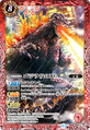 Battle Spirits Godzilla 2000 Card