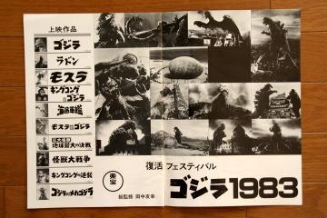 File:1983 MOVIE GUIDE - TOHO GODZILLA PAGES.jpg