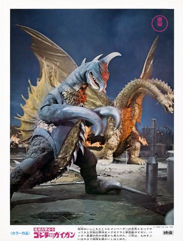 File:Godzilla vs. Gigan Lobby Card Japan 8.png