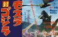 Mothra vs. Godzilla Poster B Wide