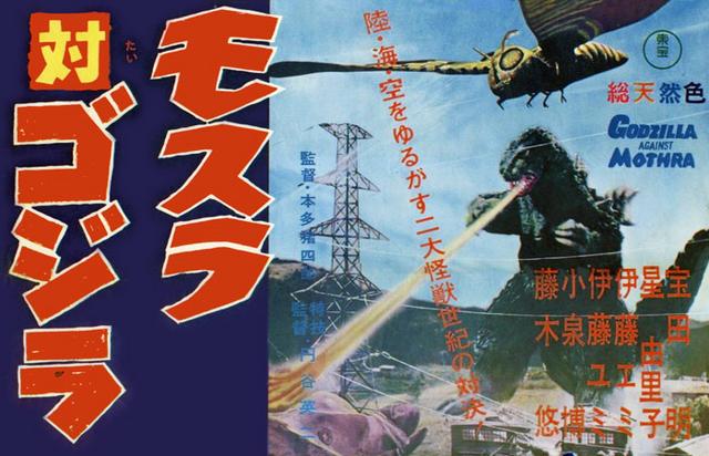 File:Mothra vs. Godzilla Poster B Wide.png