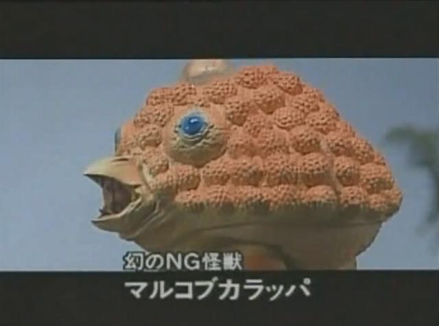 File:幻のNG怪獣.png