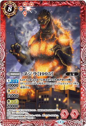 File:Battle Spirits Burning Godzilla Card.jpg
