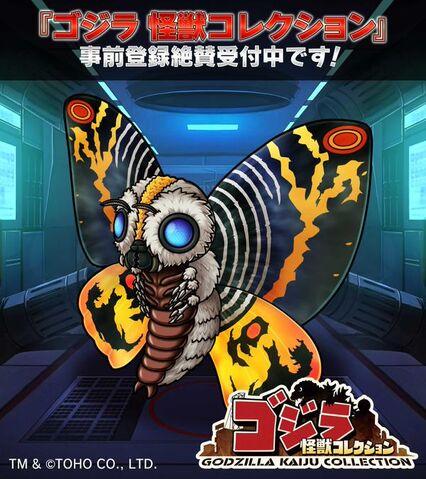 File:GKC Showa Mothra.jpg