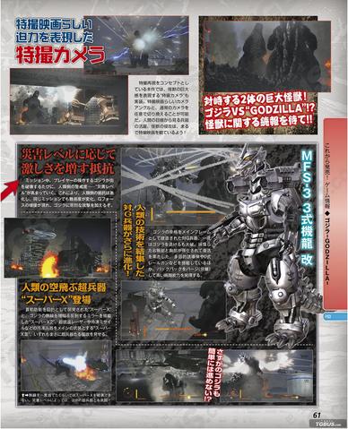 File:Godzilla PS3 New Magazine.png