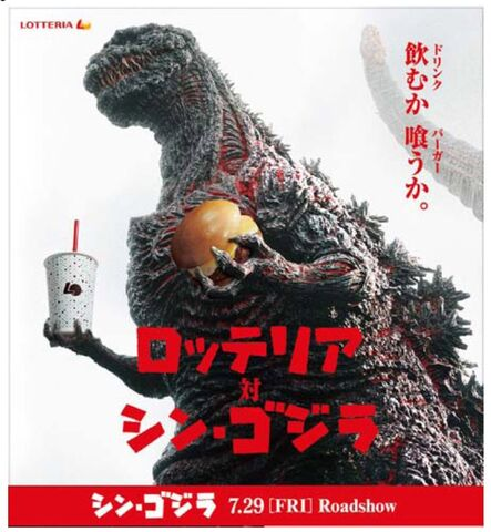 File:Shin Godzilla eating burger .jpeg