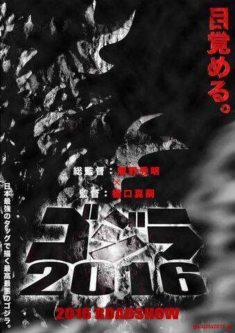 File:Godzilla 2016 Poster.jpg