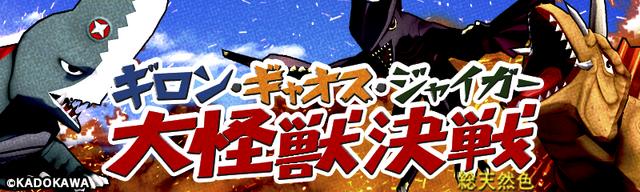 File:Gamera vs. Mon Gear Kaiju.png