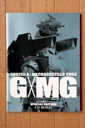 File:2003 MOVIE GUIDE - GODZILLA AGAINST MECHAGODZILLA with CD-ROM.jpg