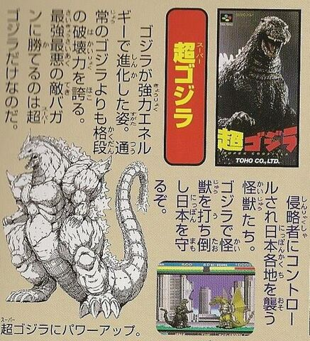 File:Super Godzilla Thing.jpg