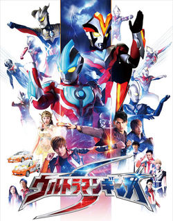 File:Ginga s film.jpg