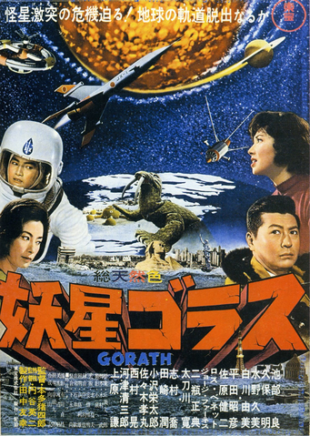 File:Gorath - Movie Poster.png