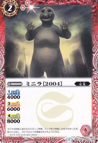 File:Battle Spirits Minilla 2004 Card.jpg