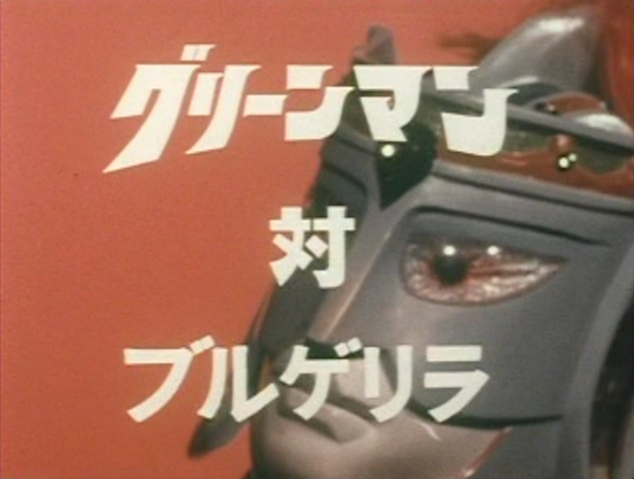 File:GM EP17 Title.png