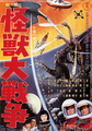 Invasion of Astro-Monster Poster A