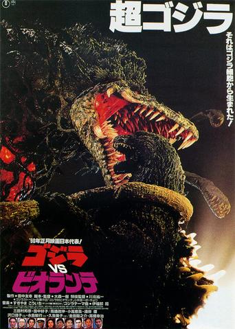 File:Godzilla vs. Biollante Poster Japan 2.png