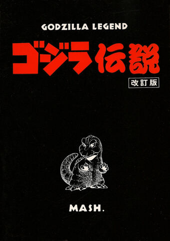 File:Godzilla Legend Manga cover.jpg