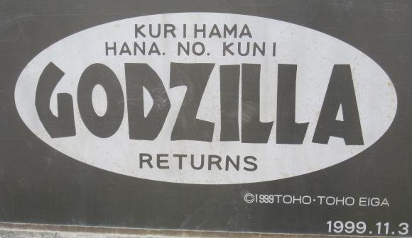 File:Kurihama Godzilla Slide Sign.png