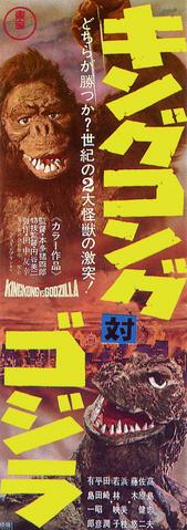 File:King Kong vs. Godzilla Poster 1970 Thin.png