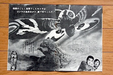 File:1964 MOVIE GUIDE - MOTHRA VS. GODZILLA TOHO PAGES 2.jpg