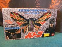 Bandai Battra toy