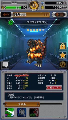 File:GKC Burning Godzilla.png