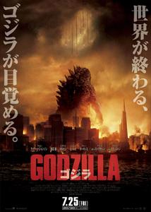 File:Godzilla 2014 Japanese Poster.png