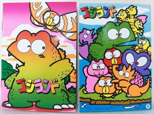 File:Godzilland Books.jpg