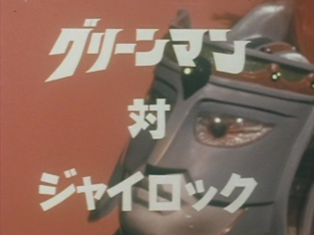 File:GM EP24 Title.png