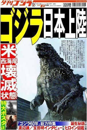 File:ゴジラ2014「夕刊ゴジラ」本日18日発売!.jpg