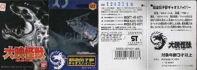 File:Bandai Hyper Gyaos Tag.jpg