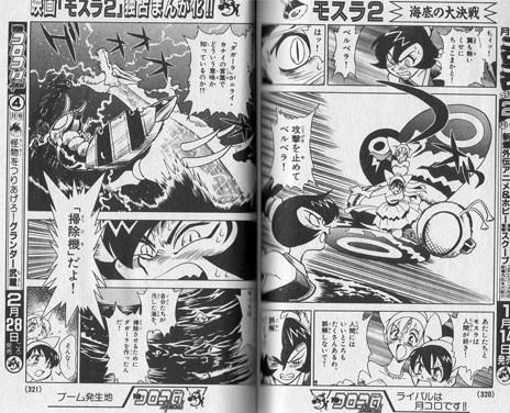 File:Rebirth of Mothra manga- battle scene.jpeg