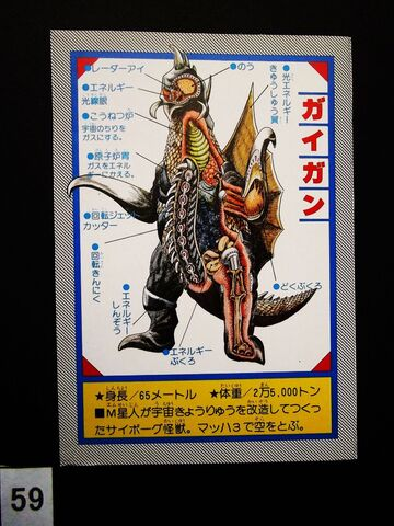 File:Gigan-59-1979.jpg