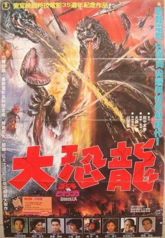 File:Godzilla vs. Biollante Poster Taiwan.png