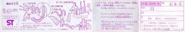 File:Bandai HG Set 1 Instructions.jpg